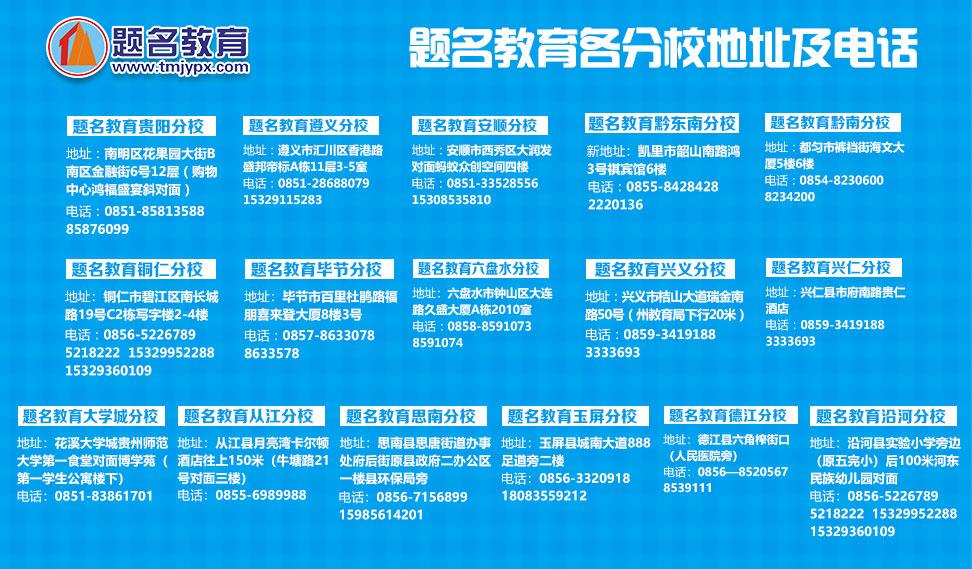 题名教育2020年省考笔试培训课程表