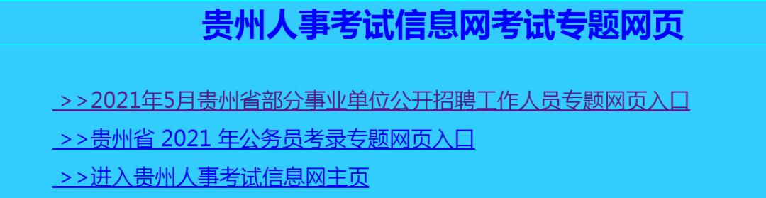 【报名入口】2021年贵州省各地市5月22日事业单位联考公告汇总(南明区,修文县4月25日至27日报名)