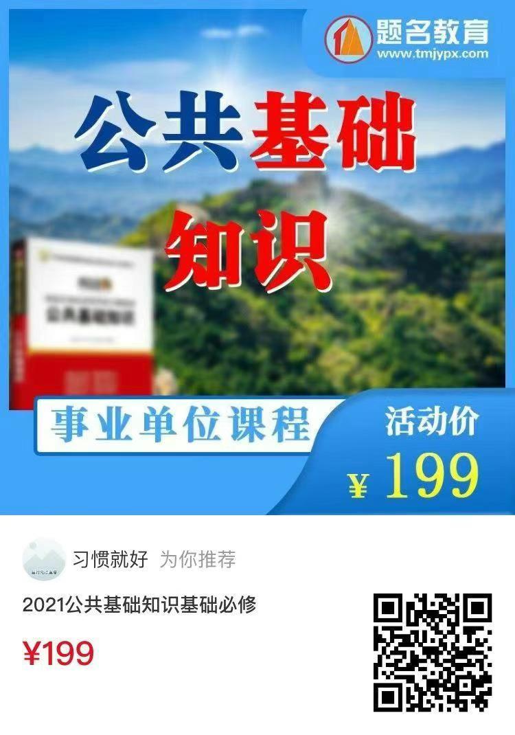 贵州省事业单位10月24日联考招录公告|职位|报名|笔试内容信息汇总