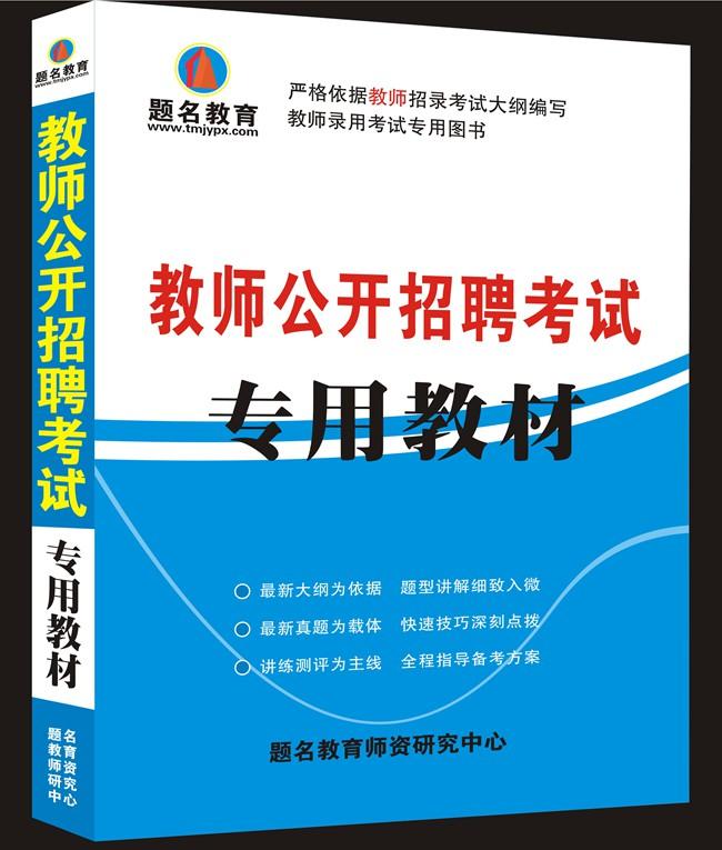 教师专用书