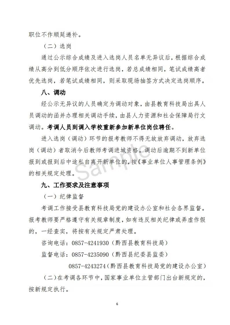 2019贵州黔西县城区学校考调教师120人方案