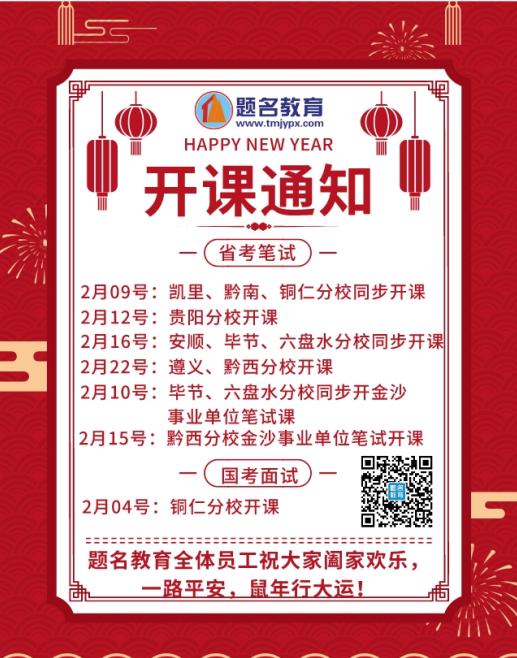 2020国考贵州省各部门进面名单及面试时间汇总