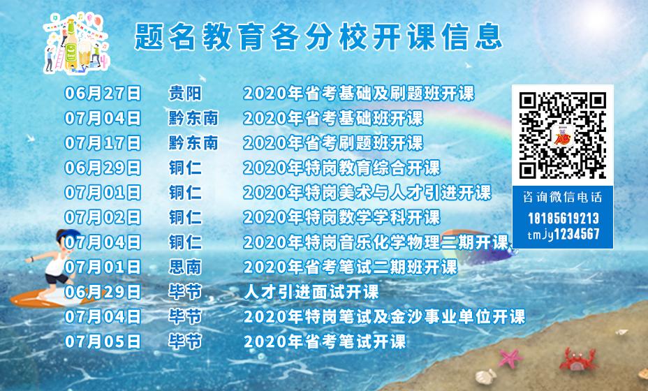 贵州2020年教师资格证认定公告汇总(持续更新中)