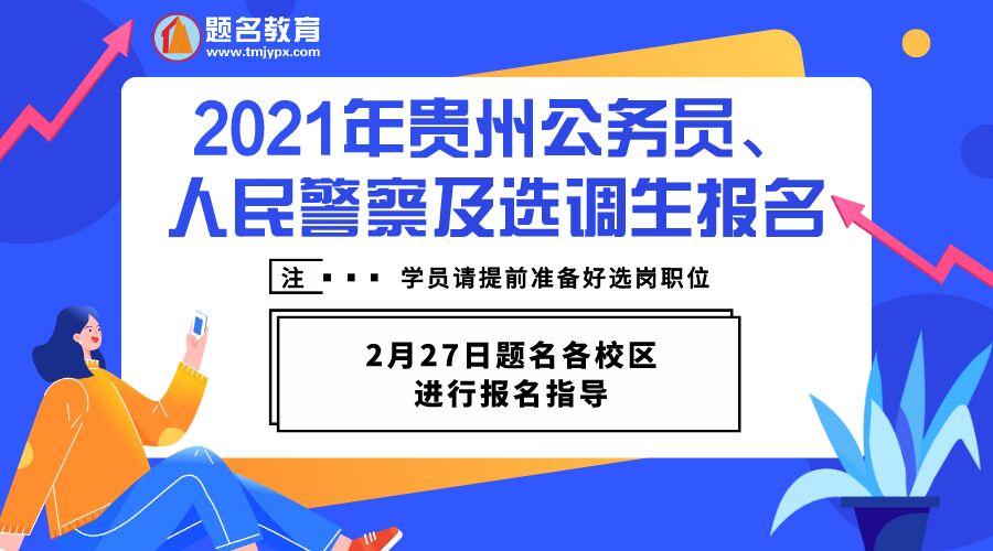 2021年贵州公务员、人民警察及选调生报名入口(内附职位表)