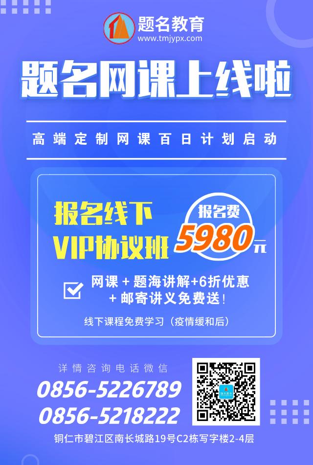 9.9元省考笔试网课活动(16天刷题+4天冲刺+2天模考)