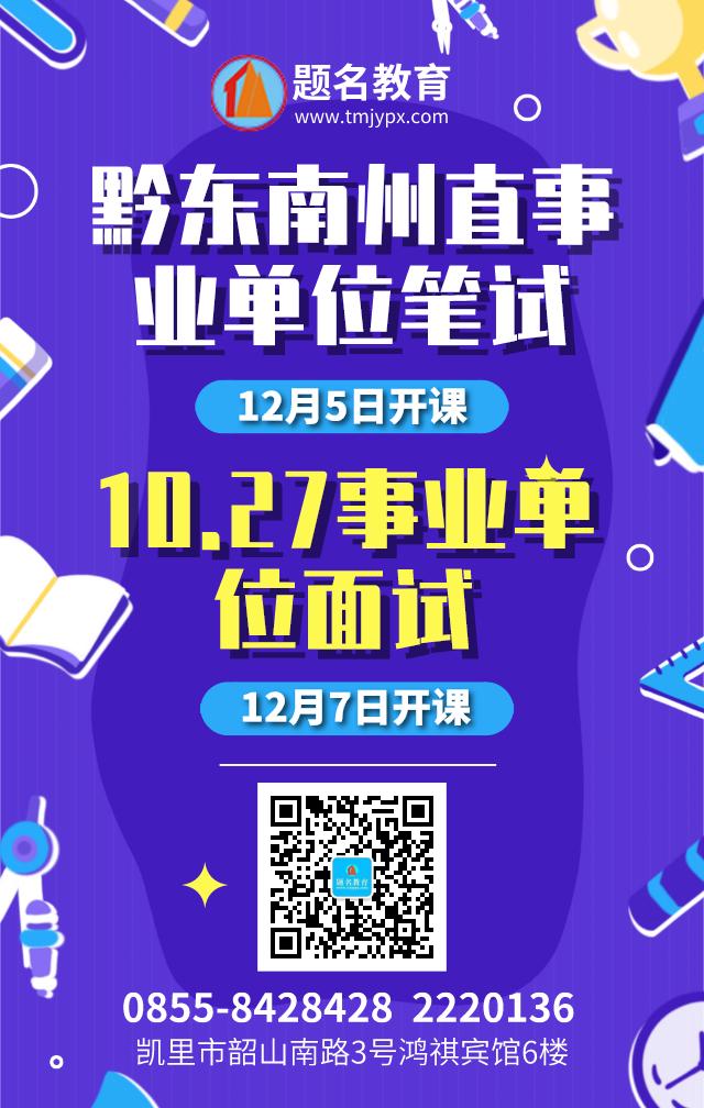 黔东南分校10.27事业单位面试二期班12月7日开课