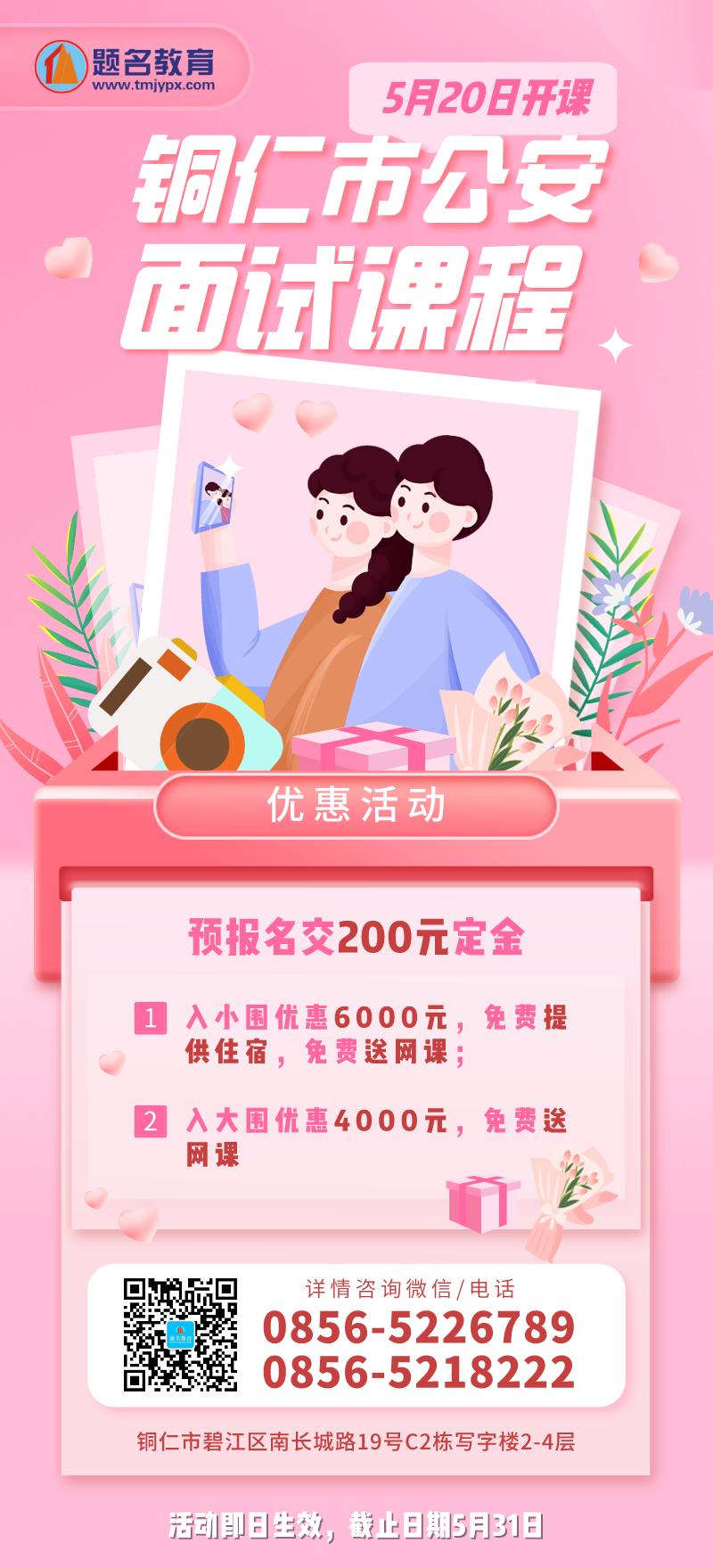 2020年5月31铜仁市公安面试三期班开课!!
