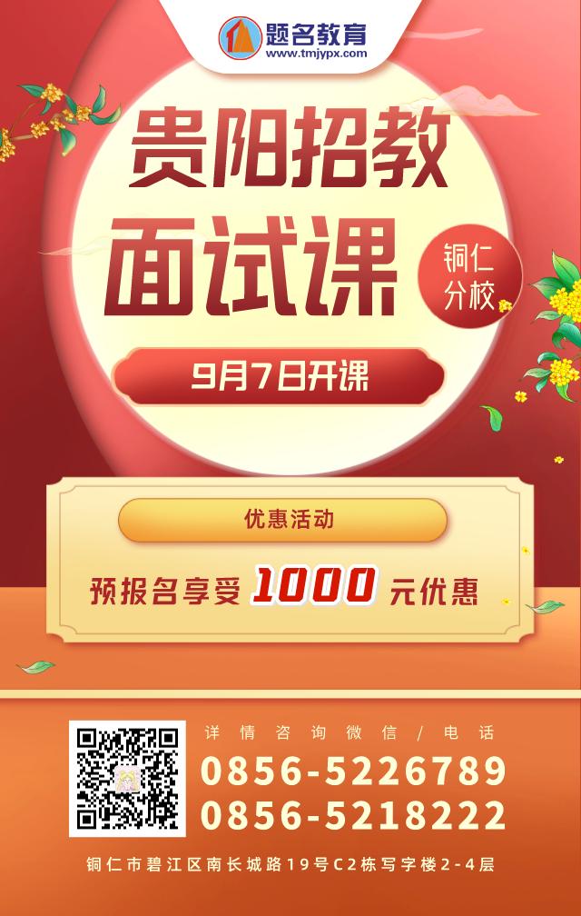 2020年贵阳招教及事业单位面试课程同步开课